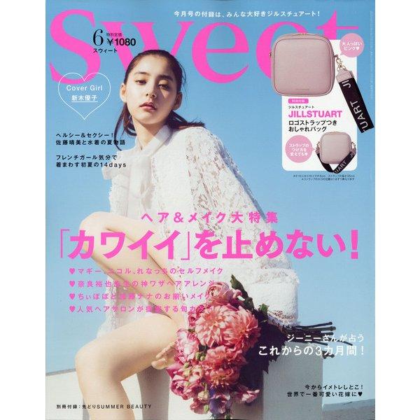 sweet (スウィート) 2020年 06月号 [雑誌]