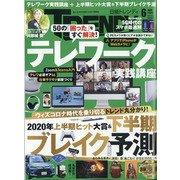 日経 TRENDY (トレンディ) 2020年 06月号 [雑誌]