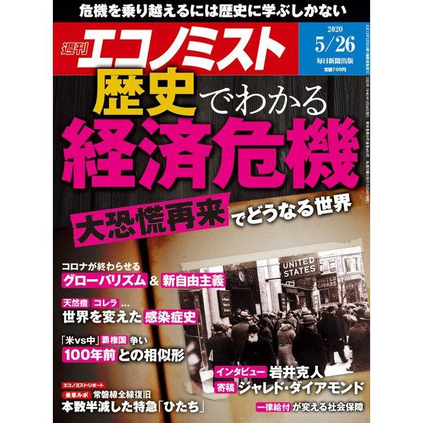 週刊 エコノミスト 2020年 5/26号 [雑誌]