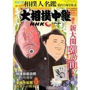 大相撲中継 夏場所号 2020年 5/23号 [雑誌]
