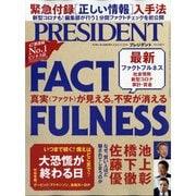 PRESIDENT (プレジデント) 2020年 5/29号 [雑誌]