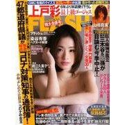 週刊FLASH 2020年 5/19号 [雑誌]