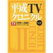 平成TVクロニクル〈Vol.2〉1999-2008 [単行本]