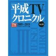 平成TVクロニクル〈Vol.3〉2009-2019 [単行本]