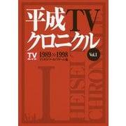 平成TVクロニクル〈Vol.1〉1989-1998 [単行本]