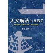 天文航法のABC―天測の基本から観測・計算・測位の実際まで [単行本]