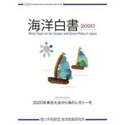 海洋白書〈2020〉 [単行本]