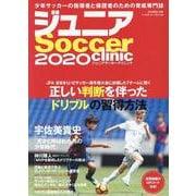 ジュニアサッカークリニック2020 [ムックその他]