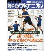熱中!ソフトテニス部 2020春号 vol.48 [ムックその他]