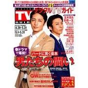 デジタル TV (テレビ) ガイド 2020年 06月号 [雑誌]