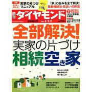 週刊 ダイヤモンド 2020年 5/9号 [雑誌]