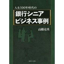 人生100年時代の銀行シニアビジネス事例 [単行本]