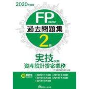 FP技能検定2級過去問題集 実技試験・資産設計提案業務〈2020年度版〉 [単行本]