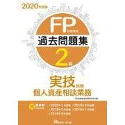 FP技能検定2級過去問題集 実技試験・個人資産相談業務〈2020年度版〉 [単行本]