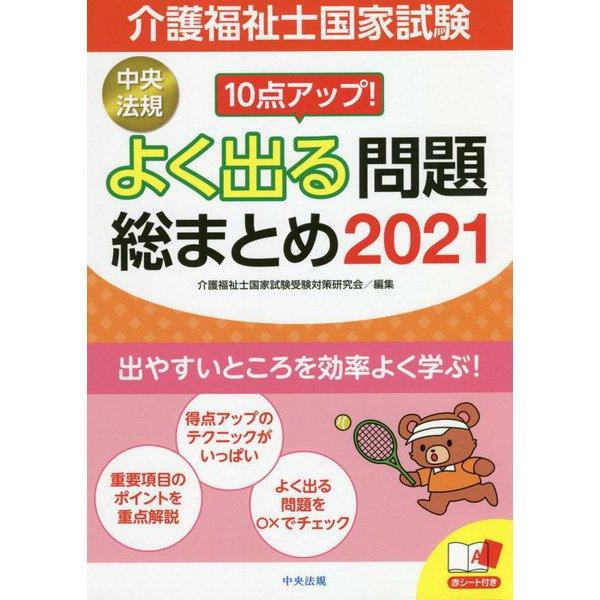 10点アップ!介護福祉士国家試験 よく出る問題総まとめ〈2021〉 [単行本]