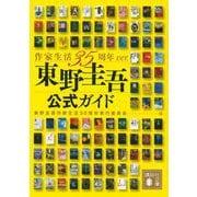 東野圭吾公式ガイド―作家生活35周年ver.(講談社文庫) [文庫]