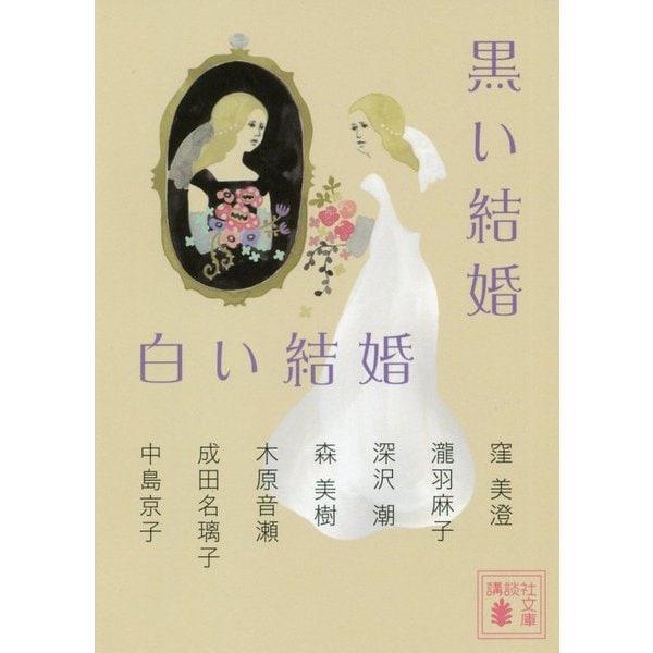 黒い結婚 白い結婚(講談社文庫) [文庫]