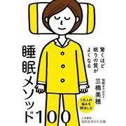 驚くほど眠りの質がよくなる睡眠メソッド100(知的生きかた文庫) [文庫]