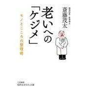 老いへの「ケジメ」―モノとこころの整理術(知的生きかた文庫) [文庫]