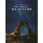 世界でいちばん美しい夜空と星たちの物語 [単行本]