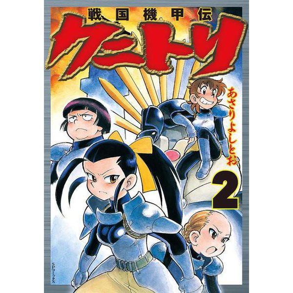 戦国機甲伝 クニトリ<2巻>(SPコミックス) [コミック]