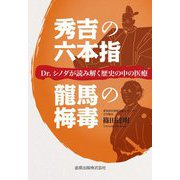 秀吉の六本指/龍馬の梅毒―Dr.シノダが読み解く歴史の中の医療 [単行本]