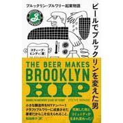 ビールでブルックリンを変えた男-ブルックリン・ブルワリー起業物語 [単行本]