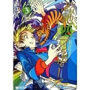 路地裏ブラザーズ 3(クロフネコミックス) [コミック]