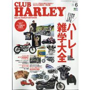 CLUB HARLEY (クラブ ハーレー) 2020年 06月号 [雑誌]