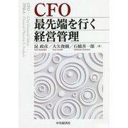 CFO最先端を行く経営管理 [単行本]