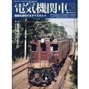 電気機関車EX (エクスプローラ) Vol.15 [ムックその他]