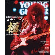 YOUNG GUITAR (ヤング・ギター) 2020年 06月号 [雑誌]