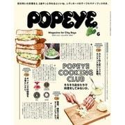 POPEYE (ポパイ) 2020年 06月号 [雑誌]