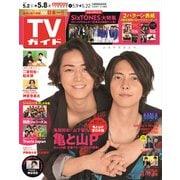 週刊 TVガイド 関東版 2020年 5/8号 [雑誌]