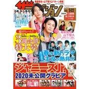 週刊 ザ・テレビジョン 関東版 2020年 5/22号 [雑誌]