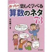 めっちゃ楽しく学べる算数のネタ73 新装版 [単行本]