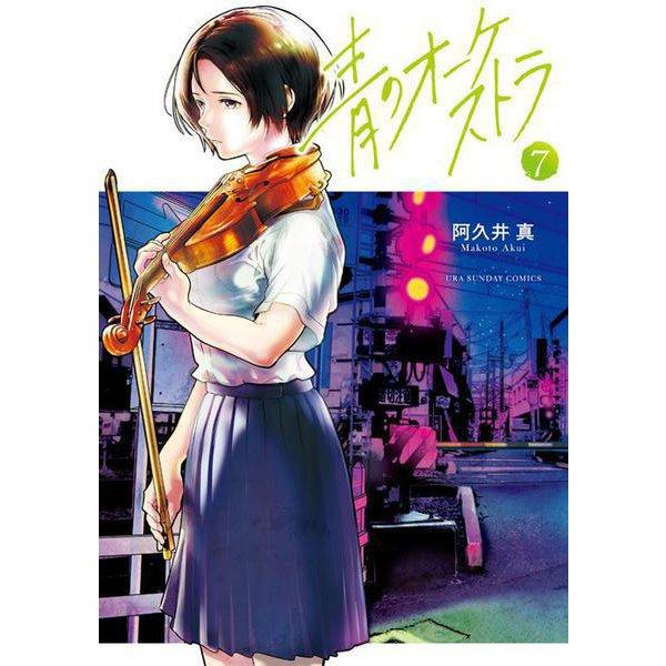 青のオーケストラ<7>(裏少年サンデーコミックス) [コミック]
