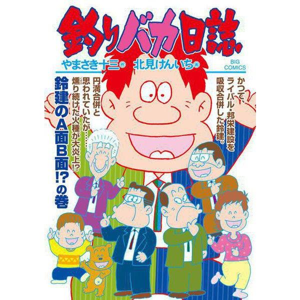 釣りバカ日誌<105>(ビッグ コミックス) [コミック]