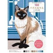 100パズルぬりえ〈7〉世界の動物(アートセラピーシリーズ) [単行本]
