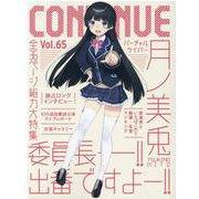 CONTINUE Vol.65 [単行本]