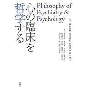 心の臨床を哲学する―Philosophy of Psychiatry & Psychology [単行本]