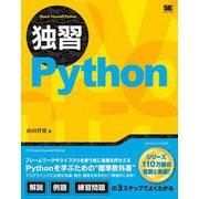 独習Python [単行本]
