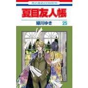 夏目友人帳 25(花とゆめコミックス) [コミック]