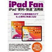 """iPad Fan iPad""""便利&快適""""活用術 [ムックその他]"""
