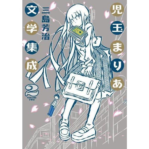 児玉まりあ文学集成<2巻>(トーチコミックス) [コミック]