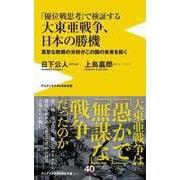 「優位戦思考」で検証する大東亜戦争、日本の勝機―真摯な敗戦の分析がこの国の未来を拓く(ワニブックスPLUS新書) [新書]