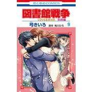 図書館戦争 LOVE&WAR 別冊編 9(花とゆめコミックス) [コミック]