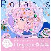 Polaris-The Art of Meyoco;ザアートオブメヨコ<ザアートオブメヨコ> [単行本]