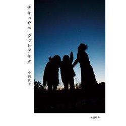 チキュウニウマレテキタ(子どもとSDGsをひらくシリーズ〈1〉) [単行本]