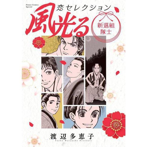 風光る 新選組隊士 恋セレクション(フラワーコミックス) [コミック]
